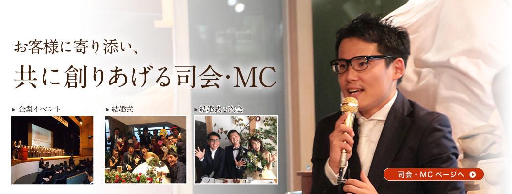 司会・MC